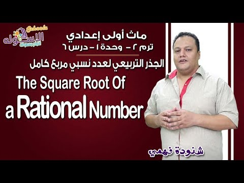 ماث أولى إعدادي 2019 | The Square Root Of a Rational Number | تيرم2 - وح1 - در6| الاسكوله