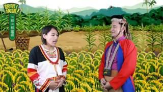 說吧! 族語! 生活會話篇_卡那卡那富語_你喜歡哪個季節?