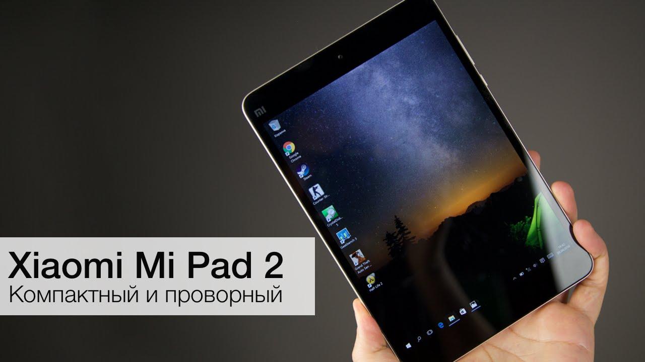 Xiaomi Mi Pad 2 — компактный и проворный планшет
