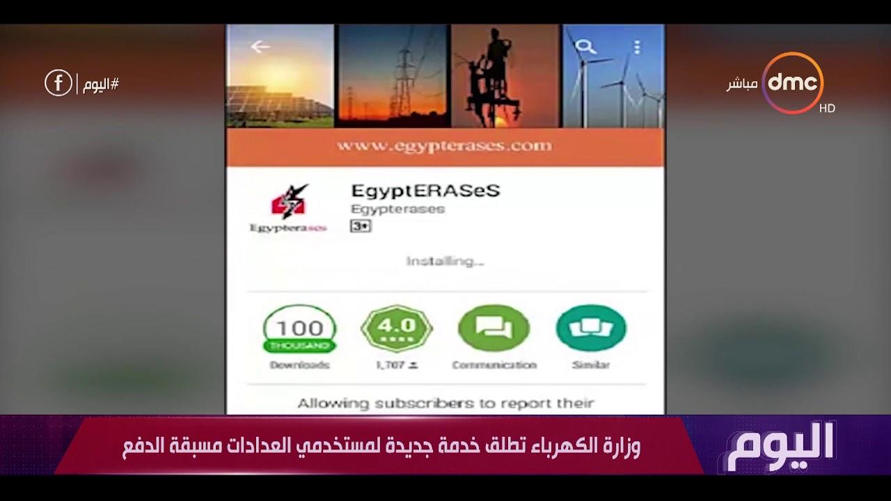اليوم - وزارة الكهرباء تطلق خدمة جديدة لمستخدمي العددات مسبقة الدفع