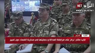 الفريق قايد صالح يؤكد تمسك الجيش بالحل الدستوري