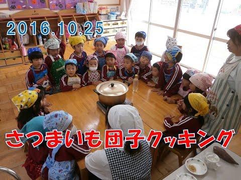 八幡保育園(福井市)さつまいも団子クッキング 材料や成分について勉強しながらチャレンジしました!