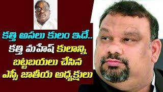 Video కత్తి మహేష్ అసలు కులం ఇదే..! SC Leader Reveals Kathi Mahesh Caste |Kathi Mahesh Abuses Lord Sri Rama MP3, 3GP, MP4, WEBM, AVI, FLV Agustus 2018