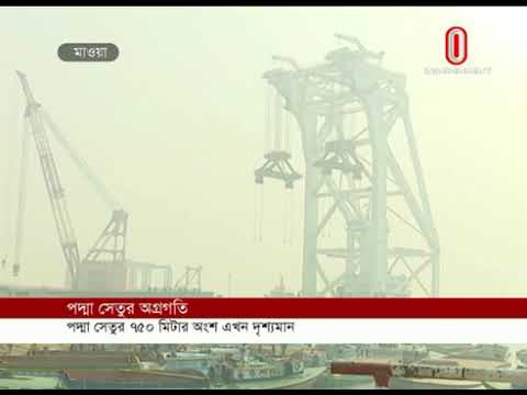 Advancement of Padma Bridge (18-01-2018) Courtesy: Independent TV