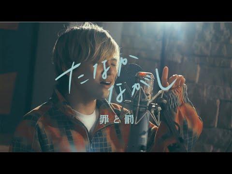 '罪と罰 (椎名林檎)' -Cover by tanaka видео