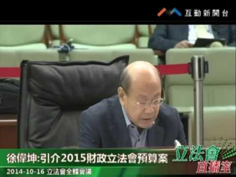 徐偉坤  立法會全體會議 20141016