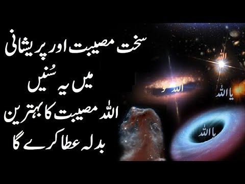 Mussibat Aur Fotgi K Leye   Allah Se Behtreen Sila Musibat Ka Pain   upedia in hindi urdu