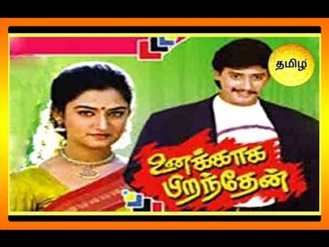Unakkaga Piranthen | உனக்காக பிறந்தேன் | Tamil Full Movie | Prashanth | Mohini