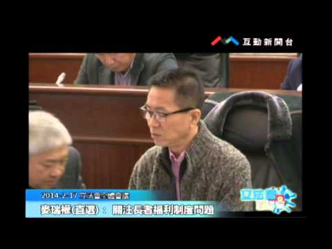 麥瑞權20140217立法會議