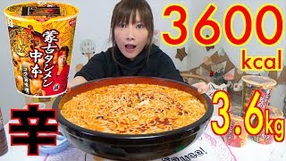 Video 【MUKBANG】 7-Eleven's Limited Spicy Cheese Noodles [Mouko Tanmen Nakamoto] [3.6Kg] 3591kcal[Use CC] MP3, 3GP, MP4, WEBM, AVI, FLV November 2017