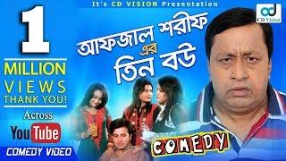 Published on July 22, 2017Funny Video: Afjoler Tin Bou layla, shayla, MouStarring: Shakib Khan & Afzal SharifMovie: Bhalobasa ExpressDirector: Safiuddin SafiProducer: Mohammad Abdul KalamEditor: Touhid Hossain ChowdhuryCategory: Bangla Movie ScenesLabel: CD Vision Plus