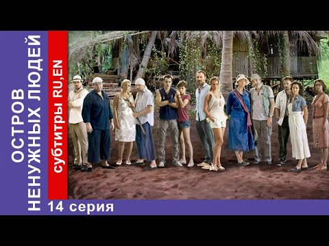 Остров Ненужных Людей / Island of the Unwanted. 14 с. Сериал. StarMedia. Приключенческая Драма