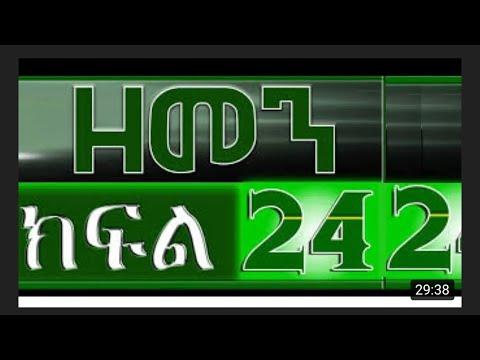 ዘመን )ZEMEN drama Part  242 Ethiopian movie 20. September 2020