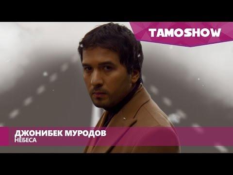 Джонибек Муродов - Небеса (Клипхои Точики 2016)