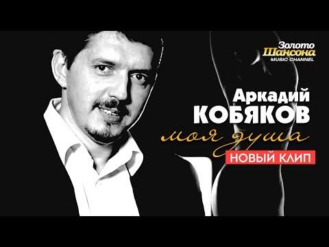ПРЕМЬЕРА! Аркадий КОБЯКОВ - Моя душа (Official Video)