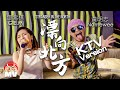Namewee Feat      G E M         Stranger In The North  Ktv Version