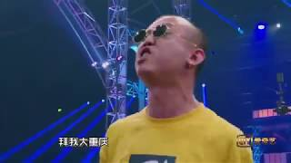 【中國有嘻哈】GAI爺的海選刪除片段!