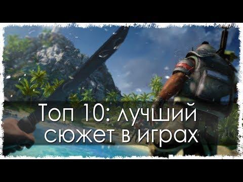 Топ 10 лучший сюжет в играх (видео)