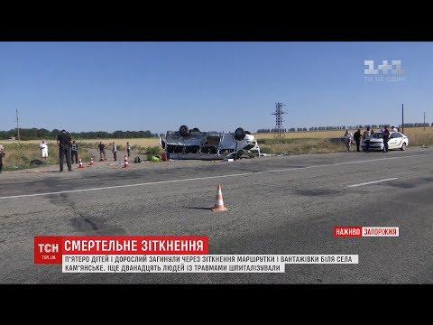 Вантажівка врізалася у маршрутку з дітьми на Запоріжжі, є загиблі