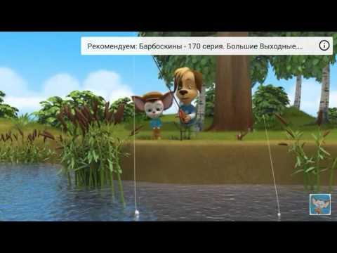 Барбоскины трейлер новой 171 серии главное терпение (видео)
