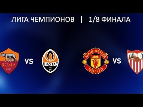 Рома - Шахтер   Манчестер Ю - Севилья  Лига Чемпионов  Стрим № 8