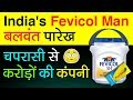 Pidilite (Fevicol) Success Story in Hindi | Balvant Parekh Biography | Motivational Video