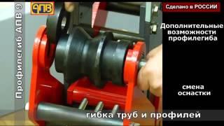 Ручной профилегиб 9 - профессионал АПВ