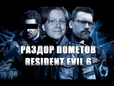 Раздор Пометов - Resident Evil 6 — часть 1