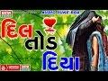 Dil Tod Diya || New 2017 Hindi Song || Badal Senghal || Jalpa Dave || Full Audio Jukebox Song