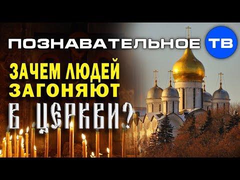 Зачем людей загоняют в церкви (Познавательное ТВ Артём Войтенков) - DomaVideo.Ru