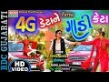4G Data Farva Gadi Creta | Latest Gujarati Dj Song 2017 | Vijay Thakor | FULL HD VIDEO