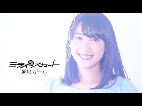 【公式】ミライスカート「逆境ガール」Music Video