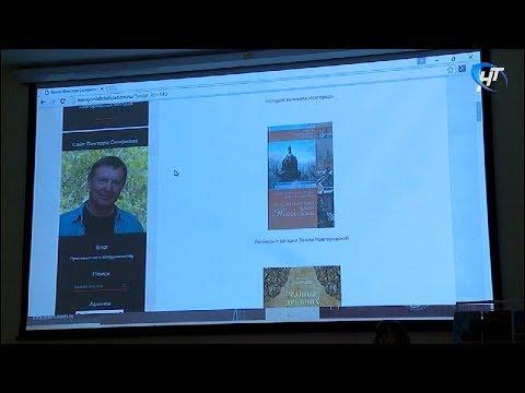 В областной универсальной научной библиотеке состоялась презентация интернет-проекта «Новгородская цивилизация»