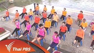 ข.ขยับ - การออกกำลังกายเพื่อป้องกันและบรรเทาข้อเข่าเสื่อม