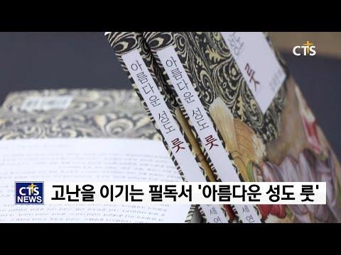 [CTS뉴스] 문화가 소식 포항 성산교회 김세연 목사 '아름다운 성도 룻' (200916)