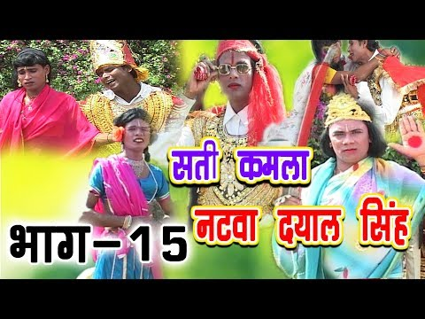 Sati Kamla Natwa Dayal Singh ~ Bhag -15 -  Latest Nach Program 2019 - सती कमला नटवा दयाल सिंह