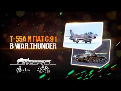 ДОЖДАЛИСЬ! Т-55А и FIAT G.91(ТОП РЕАКТИВ Италии) в WAR THUNDER