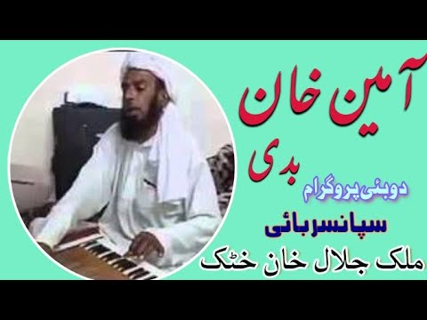 Video Jalal Khan Khattak & Amin Khan Marwat in Dubai..00917 55 6757519 download in MP3, 3GP, MP4, WEBM, AVI, FLV January 2017