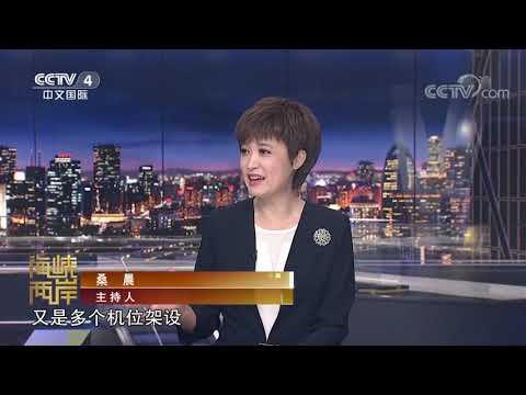 《海峡两岸》 20200627| CCTV中文国际