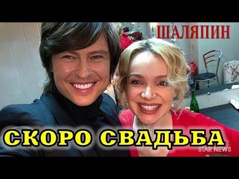 Прохор Шаляпин и Виталина Цымбалюк - Романовская РОМАН. Новости знаменитостей