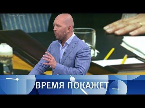 Искаженная реальность. Время покажет. Выпуск от 13.07.2018 - DomaVideo.Ru