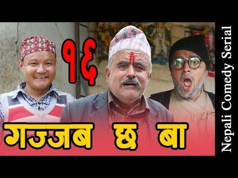 (Gazzab Chha Ba (गज्जब छ बा) || Nepali Comedy Serial ... 14 min.)