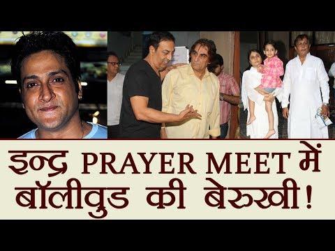 Inder Kumar: Bollywood Celebrities attend PRAYER MEET of Wanted Actor | FilmiBeat