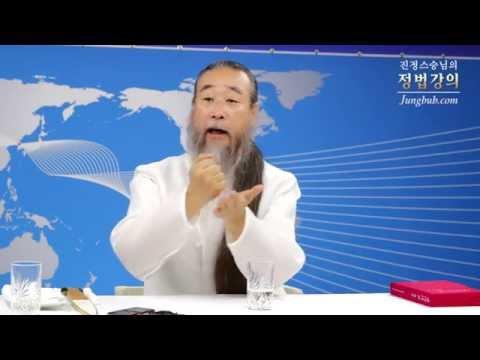 [정법강의] 4533강 백정의 죄(3/4)