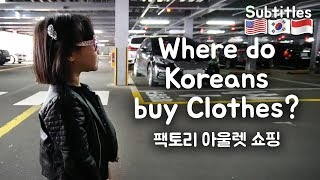 Video Korea + Indonesia Family | Pergi ke Factory Outlet di Korea! MP3, 3GP, MP4, WEBM, AVI, FLV April 2019