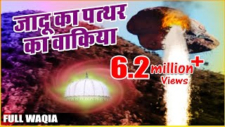 Jadu Ka Patthar (जादू का पत्थर) - Full Waqia  Khwaja Gareeb Nawaz  Jaipal Jadugar☛ Free Subscribe Now: https://goo.gl/BTIy8sPls Like, Comment and Share this video with everyone you love.Video Name : Jadu Ka PattharAlbum Name : Jadu Ka PattharCopyright : Shree Cassette Contact for islamic audio/video release - Email Id: shreecassetteislamic@gmail.comClick On https://www..com/channel/UCnF7r-nRi5pIoBYDmq8A7aQ?sub_confirmation=1  To SubscribeFor Latest Update: ---------------------------------------☛ free Subscribe Now: https://goo.gl/BTIy8s☛ Like Us On Facebook : https://goo.gl/Xz22N7☛ Follow Us On Twitter : https://twitter.com/ShreeCassette☛ Follow Us On Blogger :http://shreecassetteislamic.blogspot.com☛ Follow Us On Google+ : https://goo.gl/WjwPnNThank's For Watching this video,Please leave a LIKE, SHARE with your friends and if you feel like being Awesome...Click here to SUBSCRIBE for Regular Updates : https://goo.gl/BTIy8sListen To Other Super Hit Islamic Video Songs:Top Video.♬ Superhit  Qawwali Songs This Month - https://goo.gl/STq7iJ♬ Best Qawwali Video Songs 2017 - https://goo.gl/A0xdq5♬ Tasleem,Asif Ki Qawwaliyan - https://goo.gl/1kXCGk♬ Chand Afzal Qadri All Qawwali Songs - https://goo.gl/DP5dhF♬ Aslam Akram Sabri Best Qawwali - https://goo.gl/v0gvoj♬ Nonstop Best Qawwali Songs - https://goo.gl/9IyNSB♬ Rasool e Pak Qawwali - https://goo.gl/RxiDtZ♬ Kaliyar Sharif Dargah Qawwali - https://goo.gl/nFv9nK♬ Khwaja Garib Nawaz Qawwali - https://goo.gl/YdKmQY♬ Islamic Waqiyat Video - https://goo.gl/kvRz48♬ Islamic Devotional Video Songs - https://goo.gl/vH01I8
