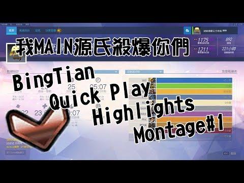 【鬥陣特攻】冰天 Quick play Highlights Montage#1