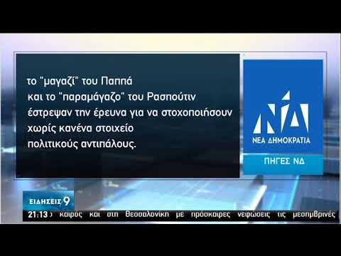 Novartis | Δεν υπήρξαν δωροδοκίες πολιτικών – Αντιπαράθεση ΝΔ και ΣΥΡΙΖΑ | 08/07/2020 | ΕΡΤ