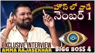 Bigg Boss 4 Telugu Amma Rajasekhar Interview | #BiggBossTelugu4 | #BiggBoss4Telugu |  Exclusive
