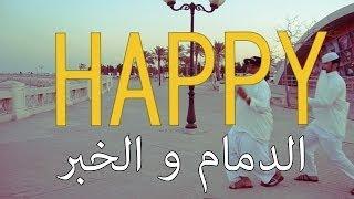 Pharrell Williams - HAPPY (We Are From KSA) Saudi #Happyday